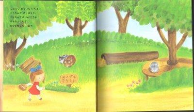 画像1: デイジーちゃんとメイプルむらのおともだち(おはなしプーカ)【状態C】