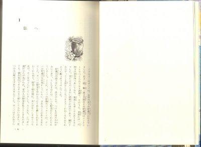 画像1: 冒険者たち ガンバと15ひきの仲間(児童書)【状態C】