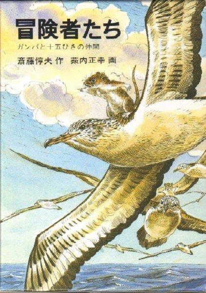 画像1: 冒険者たち ガンバと15ひきの仲間(児童書)【状態C】 (1)