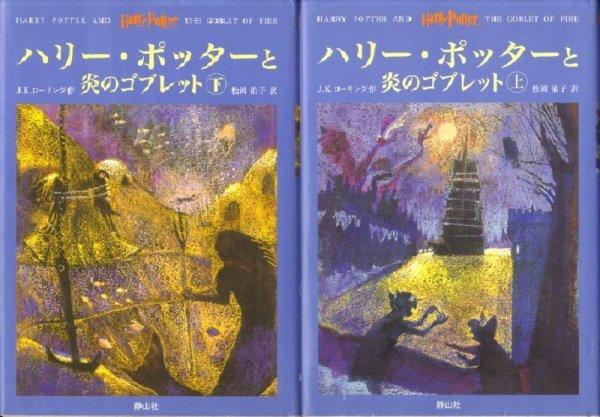 画像1: ハリー・ポッター(4) ハリー・ポッターと炎のゴブレット 上下巻セット(児童書)【状態B】2 (1)
