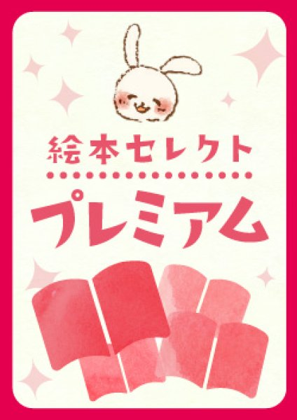 画像1: 絵本セレクトパック【プレミアム】15冊(送料無料) (1)