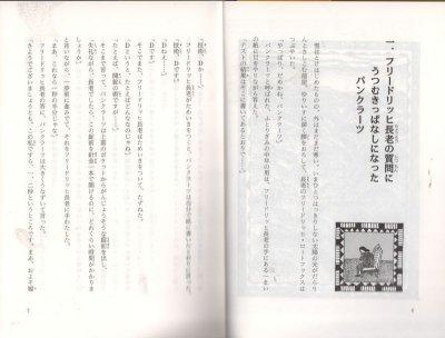 画像1: マックスのどろぼう修行(児童書)【状態C】