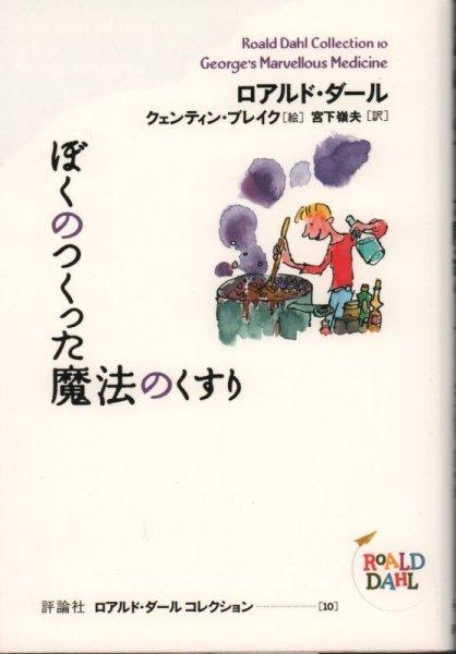 画像1: ぼくのつくった魔法のくすり(児童書)【状態B】 (1)