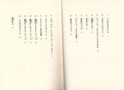 画像1: ぼくのつくった魔法のくすり(児童書)【状態B】