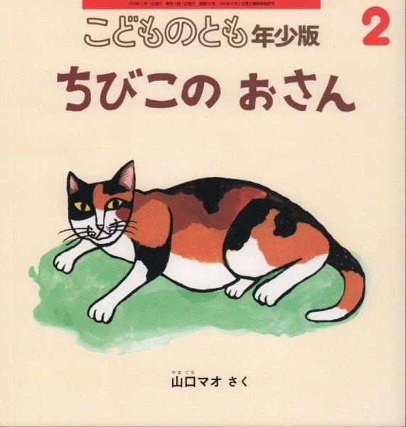 画像1: ちびこの おさん(こどものとも年少版503号)【状態C】2 (1)